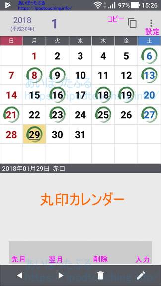 丸印カレンダー、Androidアプリ