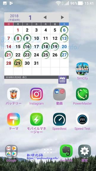 丸印カレンダー、ウィジェットでのホーム画面