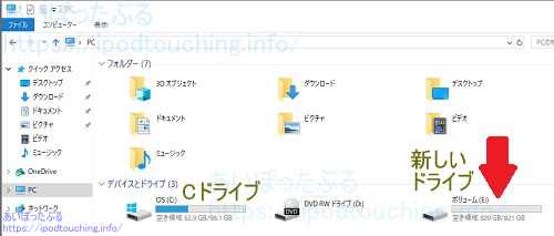 Windows10のPC画面、新しいボリュームEドライブ