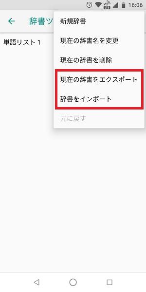 辞書のエクスポート・インポート(Google日本語入力)
