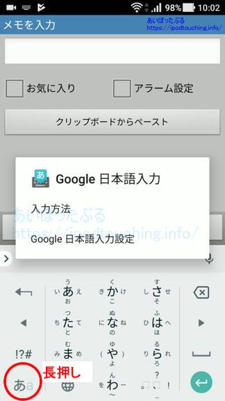 Google 日本語入力、あA長押し