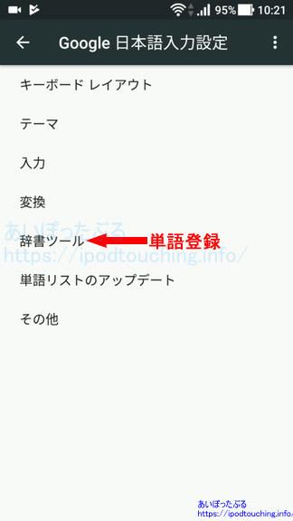 Google 日本語入力設定