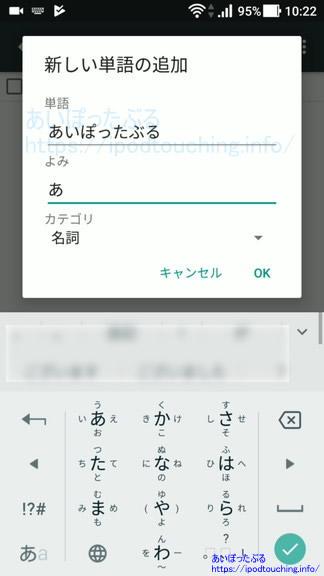 Google 日本語入力、単語登録