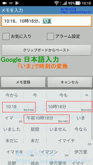 Google 日本語入力「いま」で時刻へ変換