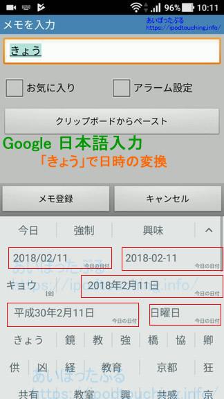 Google 日本語入力「きょう」で日付の変換