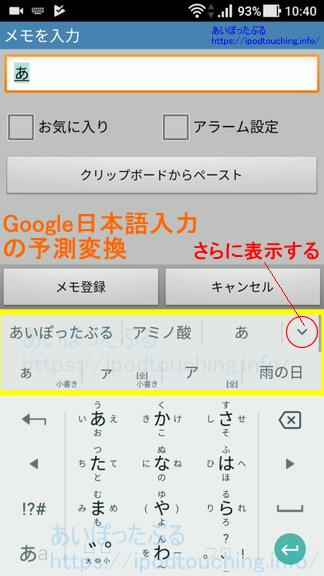 Google 日本語入力、予測変換一覧