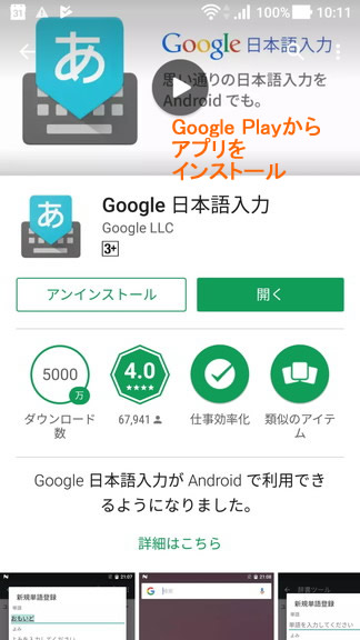 Google Play「Google 日本語入力」