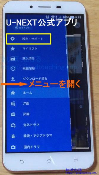 U-NEXTスマホで解約、アプリ