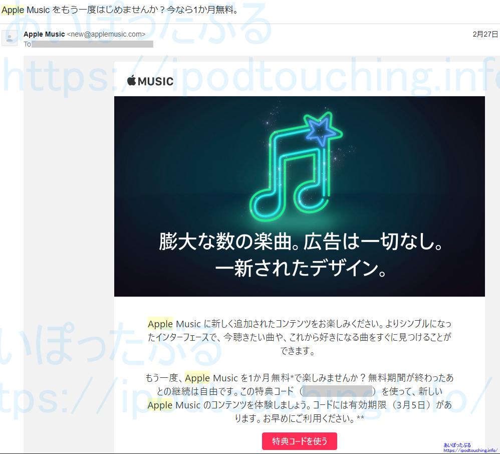 アップル ミュージック 3 ヶ月 無料