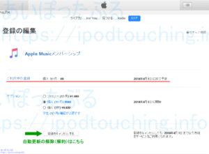 iTunes登録の編集、Apple music契約確認と解約