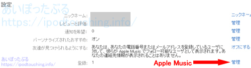 iTunesの設定、登録、管理