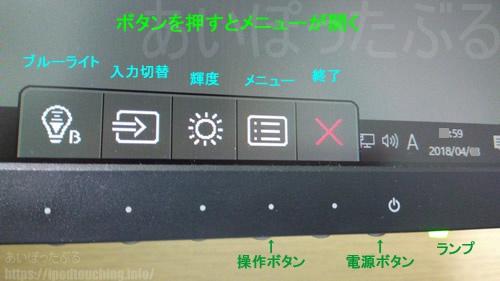 BenQ モニター ディスプレイ GC2870H 操作ポップアップ