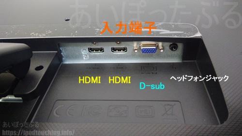 BenQ モニター ディスプレイ GC2870H入力端子