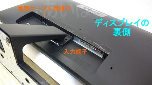 BenQ モニター ディスプレイ GC2870H裏側
