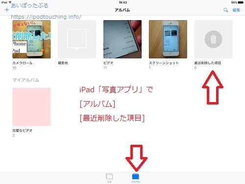 iPad[最近削除した項目]