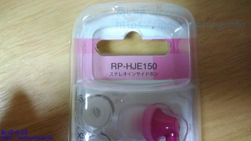 イヤホン RP-HJE150-P