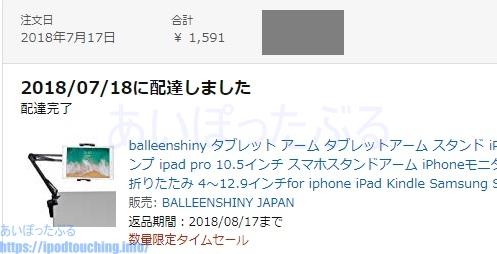 balleenshiny タブレット用アームスタンド明細