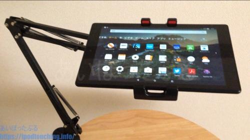 balleenshiny タブレット用アームスタンドFire HD 10