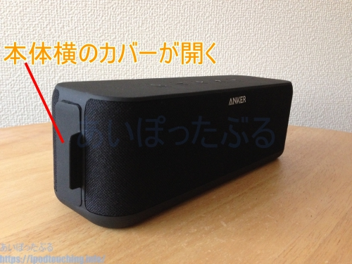 Anker SoundCore Boost本体横から