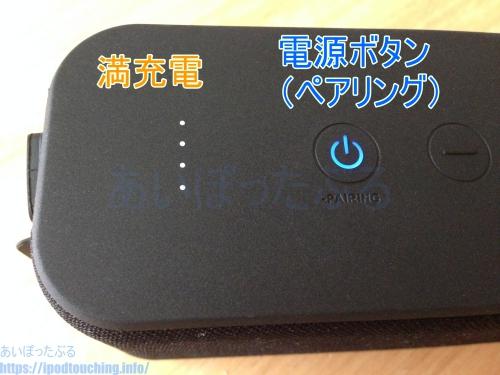 Anker SoundCore Boost電源ボタン、バッテリーランプ