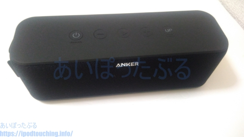 Anker SoundCore Boost、正面上