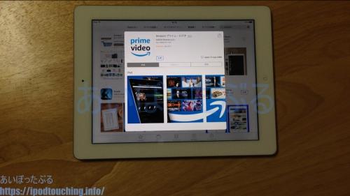 iPadでAppstoreアプリ「amazonプライムビデオ」