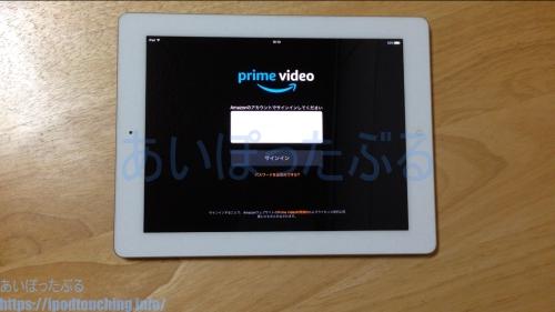 iPadでアプリ「amazonプライムビデオ」サインイン