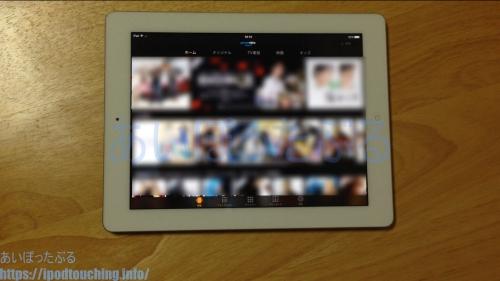 iPadでアプリ「amazonプライムビデオ」ホーム画面