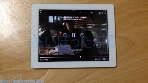 iPadで「amazonプライムビデオ」映画再生