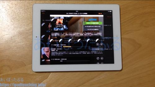 iPadでアプリ「amazonプライムビデオ」ダウンロード
