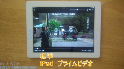 iPadでアプリ「amazonプライムビデオ」標準再生サイズ