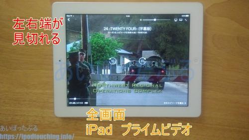 iPadでアプリ「amazonプライムビデオ」全画面・再生サイズ