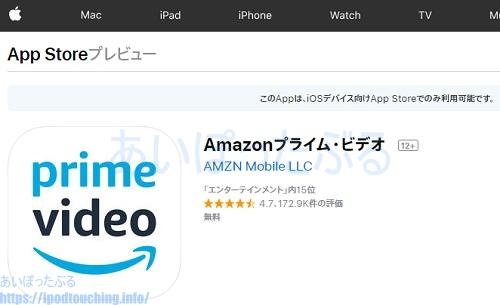 Appstoreアプリ「amazonプライムビデオ」