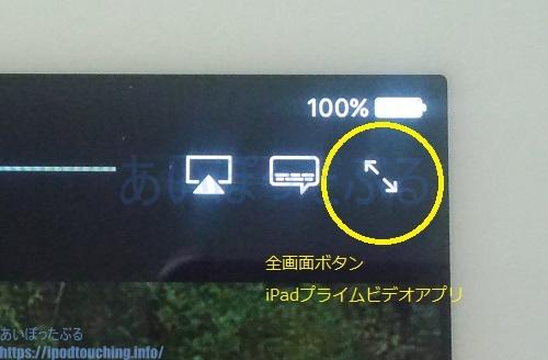 iPadでアプリ「amazonプライムビデオ」全画面ボタン