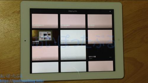 完璧なビデオver6ホーム画面