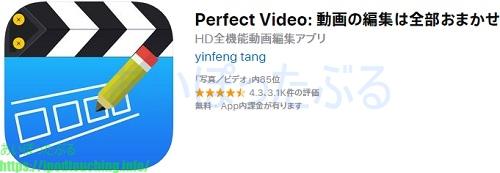 完璧なビデオ、iOSアプリ