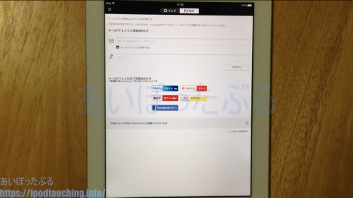 iPadでmusic.jp動画プレイヤー【アプリ】ログイン画面