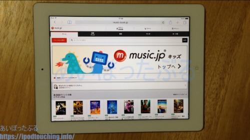 iPadでmusic.jpへブラウザでアクセス