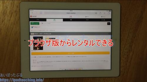 iPadでmusic.jpブラウザ版からレンタルできる