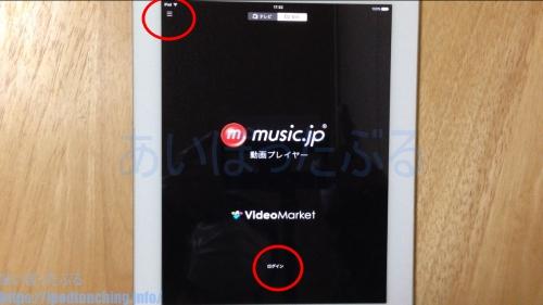 iPadでmusic.jp動画プレイヤー【アプリ】初期画面