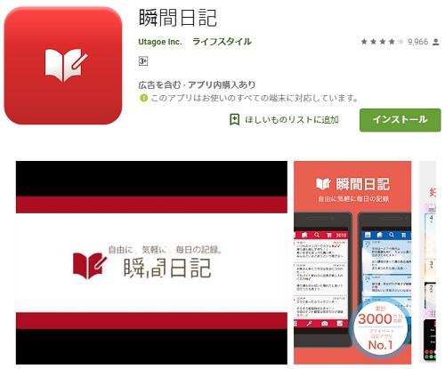 瞬間日記アプリ(GooglePlay)