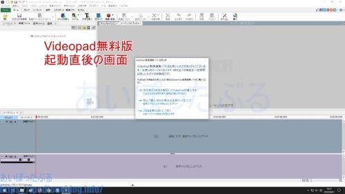 VideoPad無料版、起動直後の画面