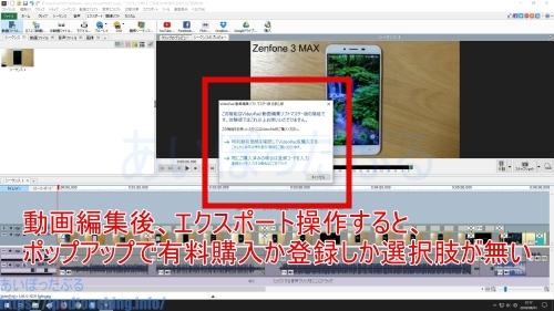 VideoPad無料版エクスポート画面