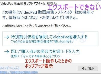 VideoPad無料版エクスポートのポップアップ