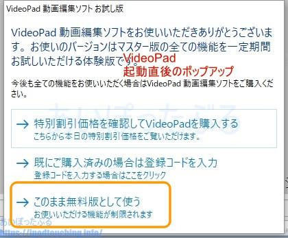 VideoPad無料版、起動直後のポップアップ