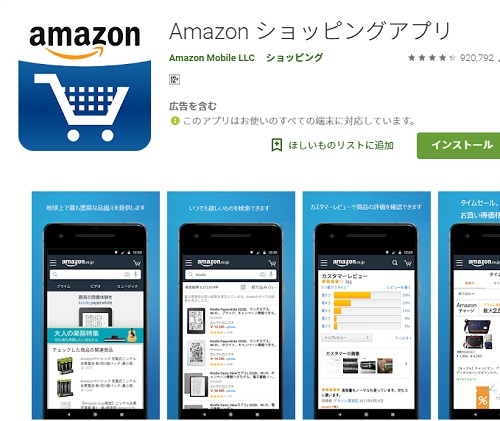 Amazonショッピングアプリ(Googleplay)