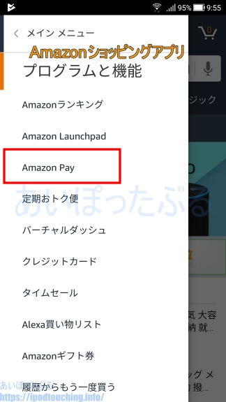 Amazonショッピングアプリのメニュー[Amazon Pay]