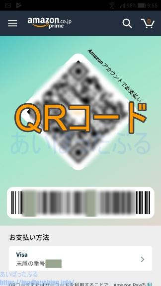 スマホでAmazon PayのQRコード画面