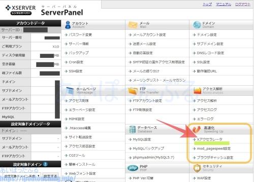 エックスサーバー、サーバーパネルでのXアクセラレータの設定項目