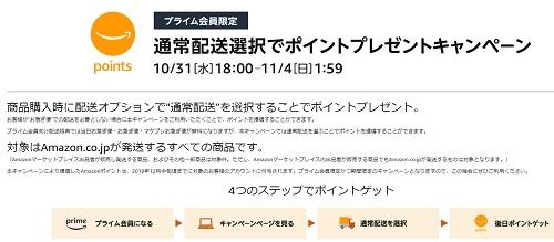 【Amazon】通常配送選択でポイントプレゼントキャンペーン2018年10月31日~